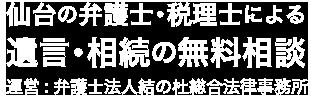 仙台の弁護士·税理士による遺言·相続の無料相談-結の杜法律事務所